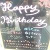 ☆お誕生日おめでとう☆の画像