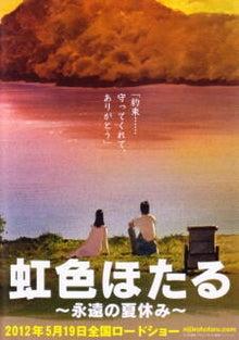 虹色ほたる ~永遠の夏休み~ 8/8