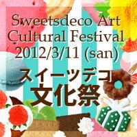 Handcraftk スイーツデコ文化祭