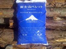 富士山ペレットのブログ-2012.2.3