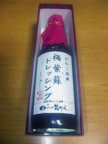 Dr.ミーヤンの下手っぴい釣りブログ-赤紫蘇ドレッシング