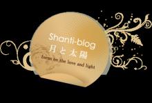 シャンティブログ☆月と太陽 **Focus on the Love and Light with Joy**