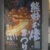 熊野 お燈祭り!?の画像