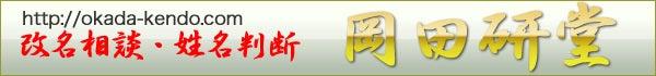 岡田研堂オフィシャルサイト