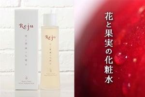 リージュ化粧品_花と果実の化粧水