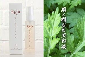 リージュ化粧品_葉と樹皮の美容液
