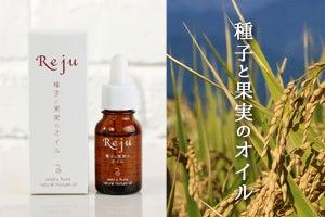 リージュ化粧品_種子と果実のオイル