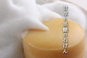 リージュ化粧品_甘草と黒糖の石けん