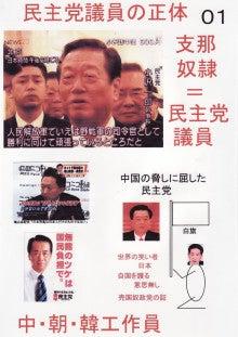$日本人の進路-民主党議員の正体01