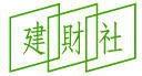 建財社のブログ-建財社HP