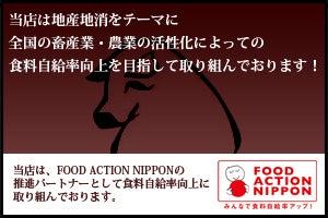 吉丸-Food action nippon