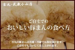 吉丸-おいしい食べ方