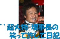 $『自称ダンディ直前(理事長)』日記