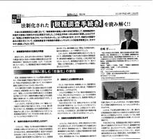 元国税・東大卒税法研究者が教える!税務調査安心率100%のノウハウ大全-ゼイカイ