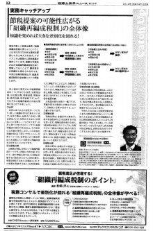 元国税・東大卒税法研究者が教える!税務調査安心率100%のノウハウ大全-akkusu