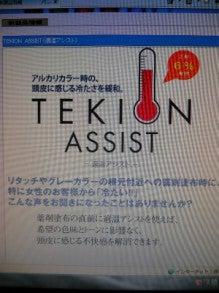 埼玉 群馬 美容ディーラー YAMAZAKI 吉田ブログ