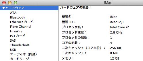 まっつんのディスコなブログ-iMacInformation