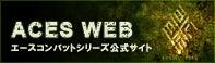 ナガセ、「エースコンバット アサルト・ホライゾン」を奪取します。-ACES WEB_banner