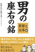 執筆、プロフィール作りのプロ! フリーライター山口拓朗のオフィシャルブログ-男の座右の銘