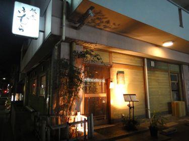 横浜発 驢馬人の美食な日々-ChisouKimura