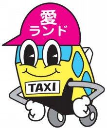 介護タクシー愛ランド1号
