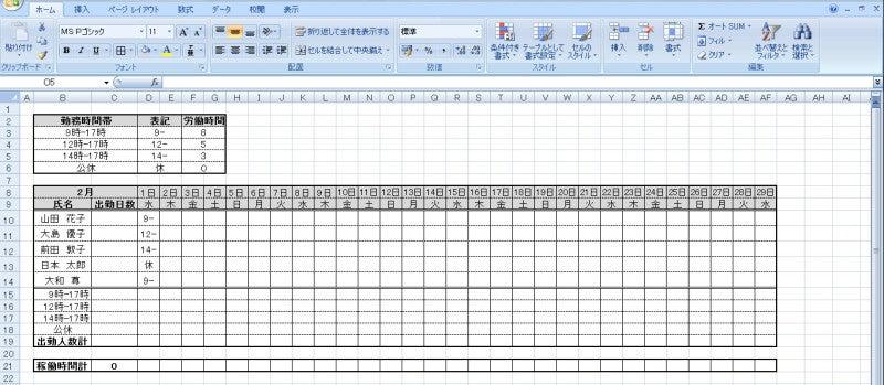 【シフト表をつくる①】エクセル関数でシフト表をつくる ...