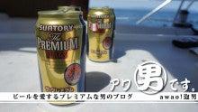アワ男です。ビールを愛するプレミアムな男のブログ。