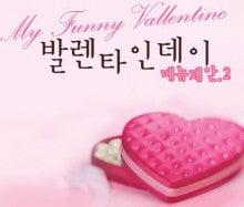 バレンタイン 韓国 語 バレンタインのチョコに添える韓国語のメッセージ&フレーズ♡