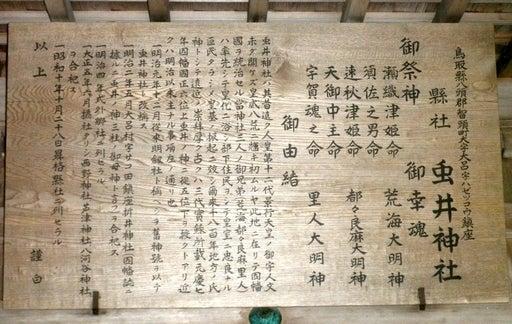 ご近所の神社訪問記-虫井1