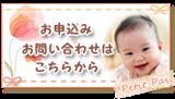 お申し込みはこちらから。福岡市南区◇ベビーマッサージ教室 『PetitPas-プティパ-』