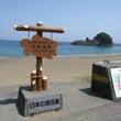 日本の渚百選 大浜海…