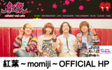 ☆紅葉~momiji~ OFFICIAL HP☆