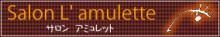 札幌L'Amulette(アミュレット)のオーナーブログ☆まつ毛エクステサロン