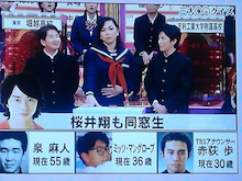 クイズ・タレント名鑑で櫻井くん...