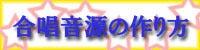 $合唱動画を作る居織のブログ-onngenn
