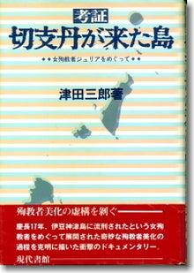 寿 利 屋 JULIYA-『切支丹が来た島』津田三郎