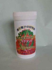 ◇植物ミネラルマグマde健康◇