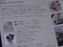 神戸のカラーリスト スタイリスト  トータル素敵プロデューサー☆みつこのブログ-ヴリルの糸あそび展