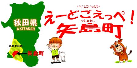 $秋田県 矢島町観光サポーターぶろぐ