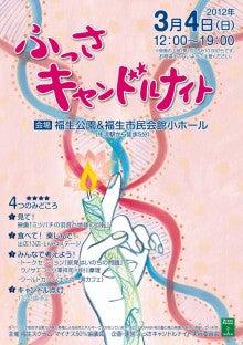 $福生キャンドルナイト(2012年3月4日)のブログ-フライヤー表