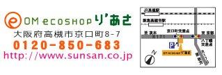 もしかして 女、捨ててません? 大阪高槻 阪急高槻市駅徒歩3分 女子力UPレンタルサロン「OM ecoshop り'あさ」