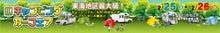 $軽キャンパーファンに捧ぐ 軽キャン◎得情報-名古屋キャンピングカーフェア