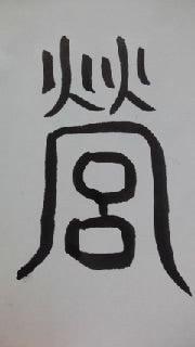 漢字の語源「営」「業」 | 漢字の語源を一緒に学ぼう♪