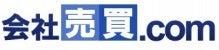 会社売買.comロゴ