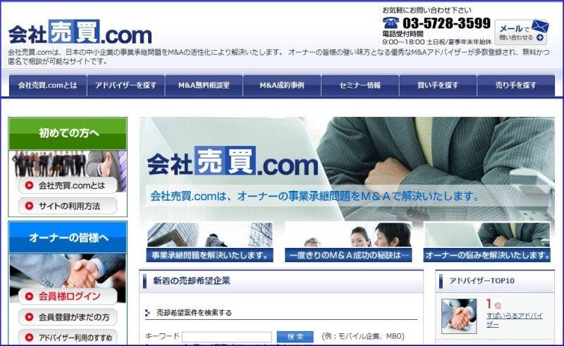 M&Aアドバイザー検索サイトは会社売買.com