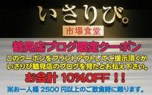 $市場食堂 いさりび 鶴見駅前店のブログ