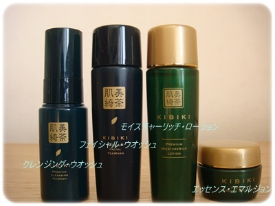 kibiki化粧品~「素肌に抹茶」レビュー中♪