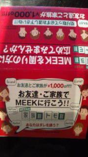 宮崎の美容院・美容室・ヘアサロン★MEEKのブログ-20120215171053.jpg