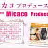 ≪Micacoのインスパイリングシリーズ≫特別キャンペーン!!の画像