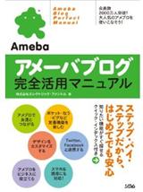 $アメブロスキン制作とHP制作ブログ@坂東舞雪-アメーバブログ完全活用マニュアル